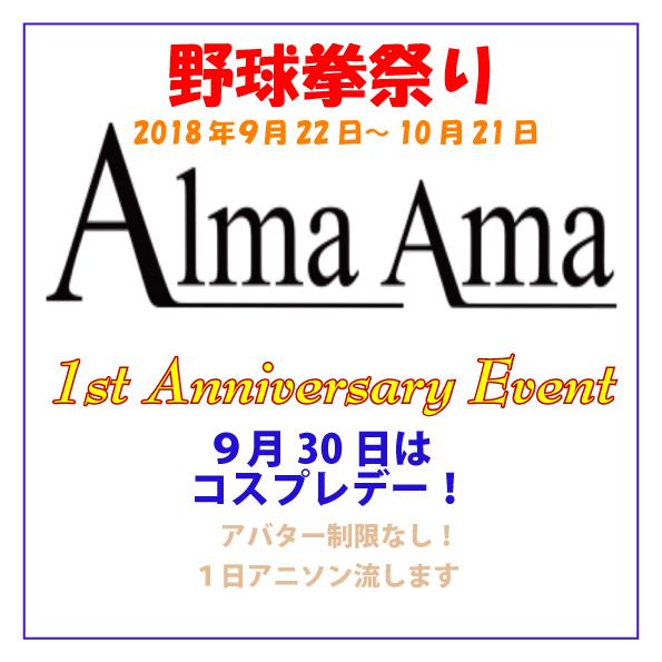 Alma Ama 一周年!