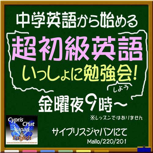 中学英語・日英しりとり