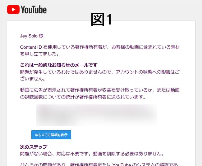 「Youtubeの指示により・・・