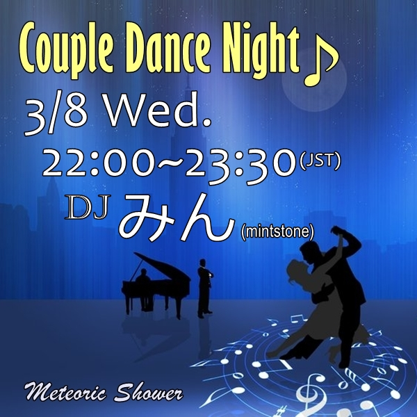 22:00~ Couple Dance N・・・