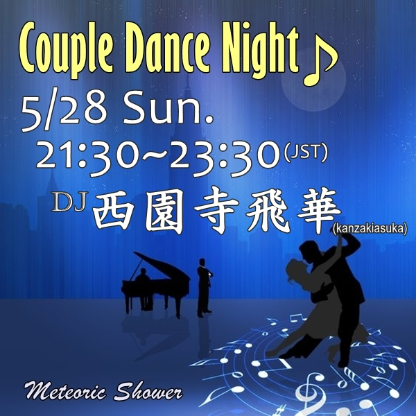 21:30~ Couple Dance N・・・