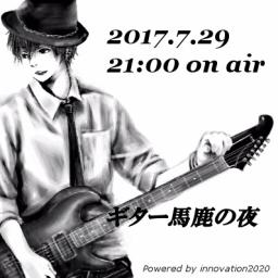 「ギター馬鹿の夜」2・・・