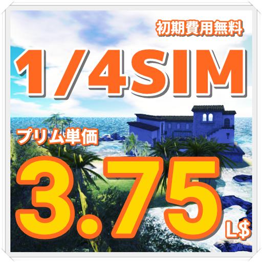 「1/4SIM」がプリム単・・・