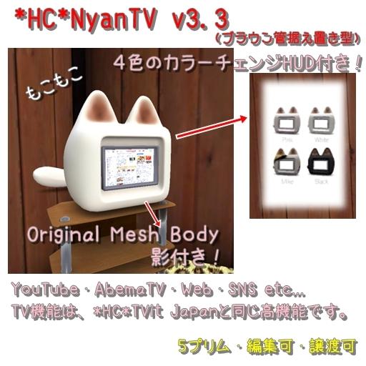 HC製 猫型TV発売開始!!
