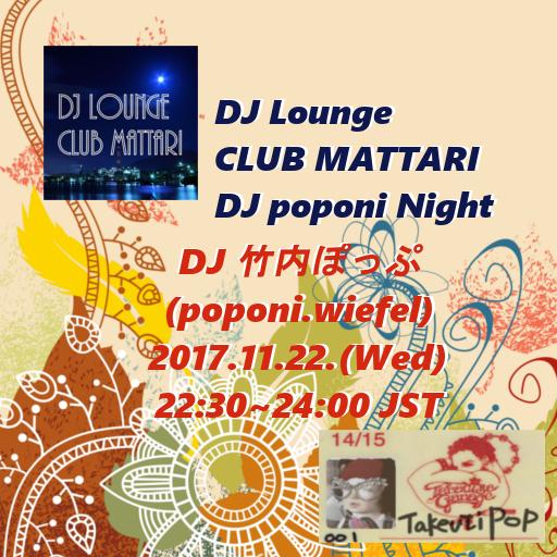 CLUB MATTARI DJ popon・・・