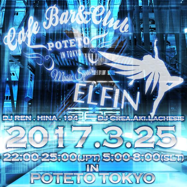 3/25 POTETO × ELFIN