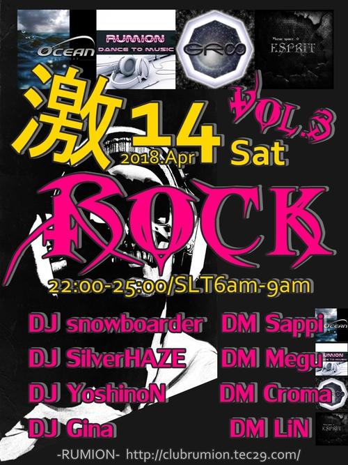 22時★激★ROCK!!Vol.3・・・
