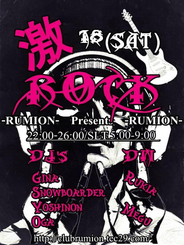 22時!★激Rock★4時間ロ・・・