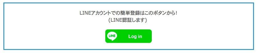 【新機能】LINEログイ・・・