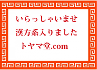 トヤマ堂漢方シリーズ