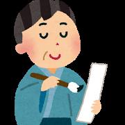 トヤマ堂川柳