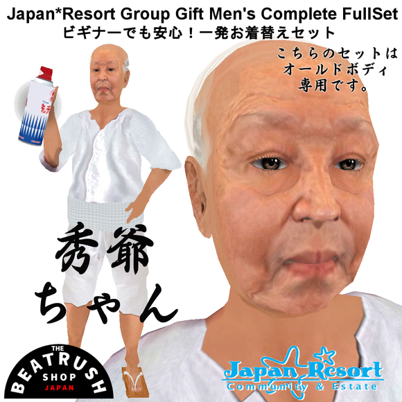 Japan*Resort GroupGift