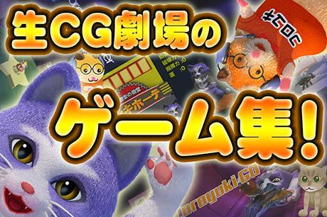 生CG劇場のゲーム集!